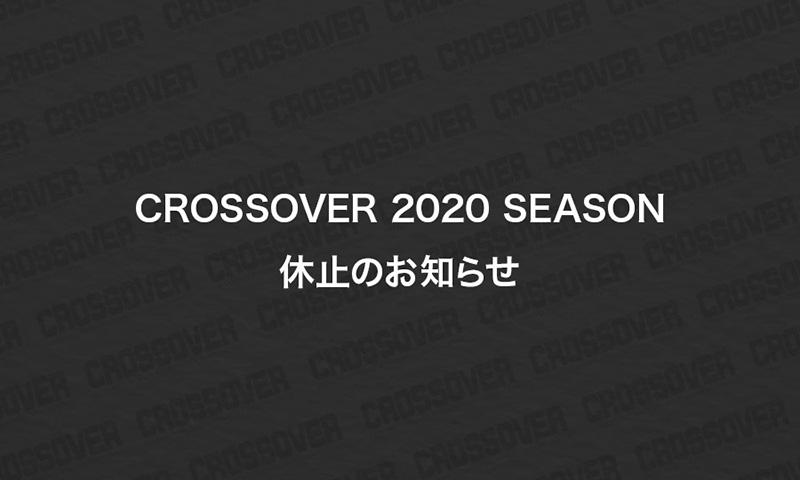 2020シーズン休止のお知らせ