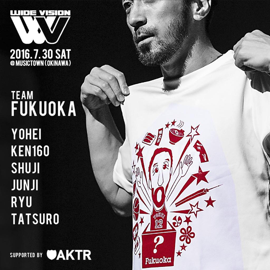 WV_2016_visual_fukuoka