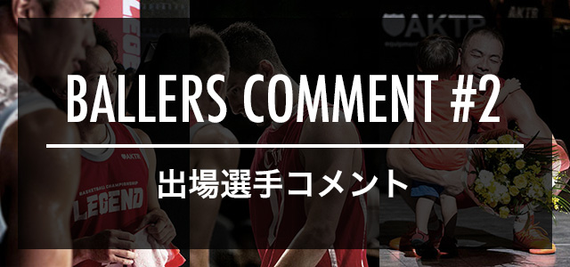BALLERS COMMENT #2