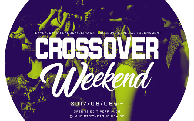 weekend2017