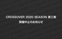 cancel_2020game3_web