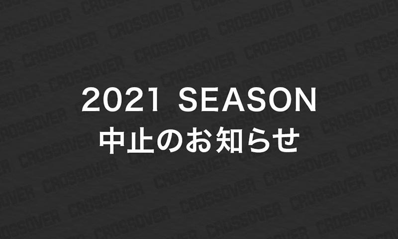 2021シーズン中止のお知らせ